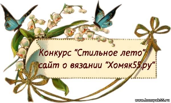 Хомяк55 ру сайт о вязании спицами и крючком