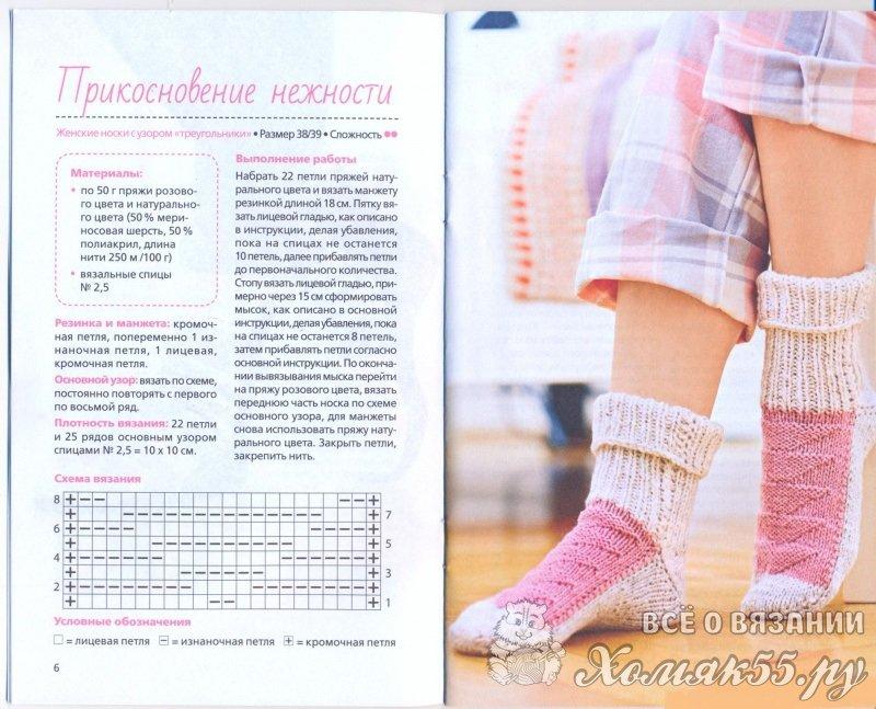 Вязание носков примеры