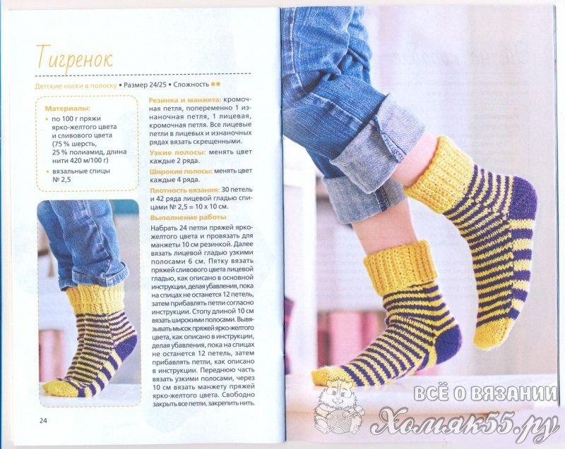 Вязание на спицах носки 22